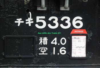 Akirinrail04