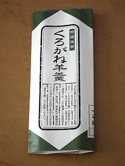 Kuroganeyokan_tokusen_maccha