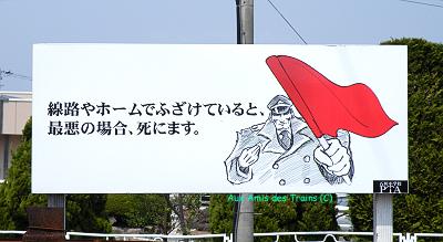Tsugaru_osawa_ad