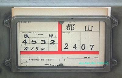 Negishi_kooriyama_syahyo
