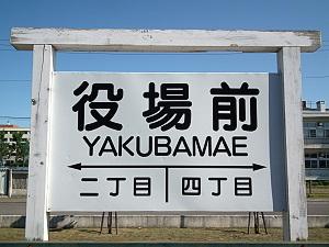 Yakubamae