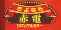Akadenfinal05