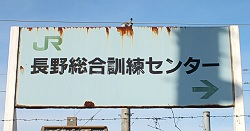 Nagano_kunren01