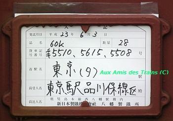 Ef81452_w_railonchiki5500x612