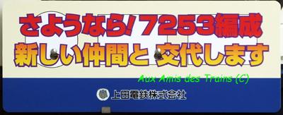 Ueda201409byebye02