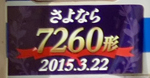 Hokuso7260sayonara32204