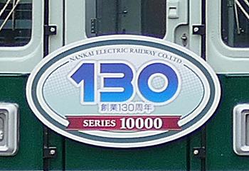 Nankai7000final04hm