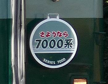 Nankai7000final06hm