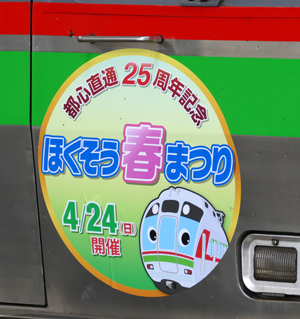 2016_harumatsu9000hm