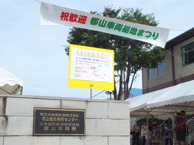 Koriyama101