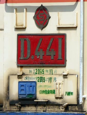 D441n