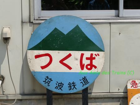 20160521_13tsukuba