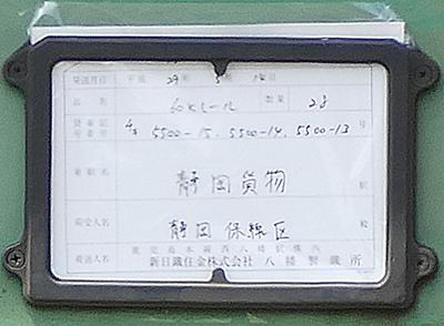 Shizuokachiki5500x3_hyo