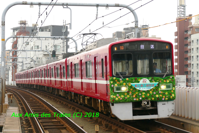Hanaden20180621