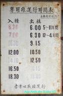 Kasugai_timetable_2
