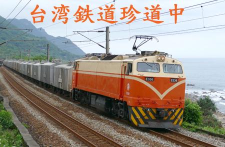 Taiwanrailtitle01
