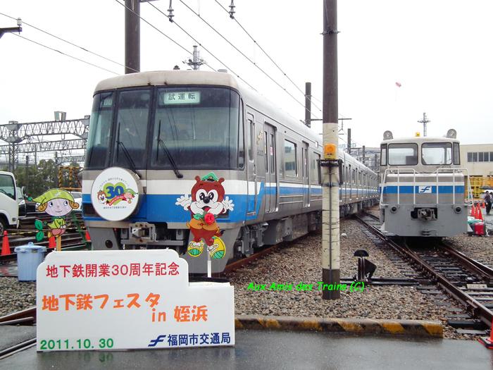 Meinohama201101