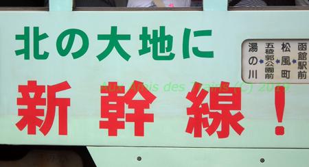 Hako8007_201108a
