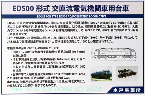 Mito20190606