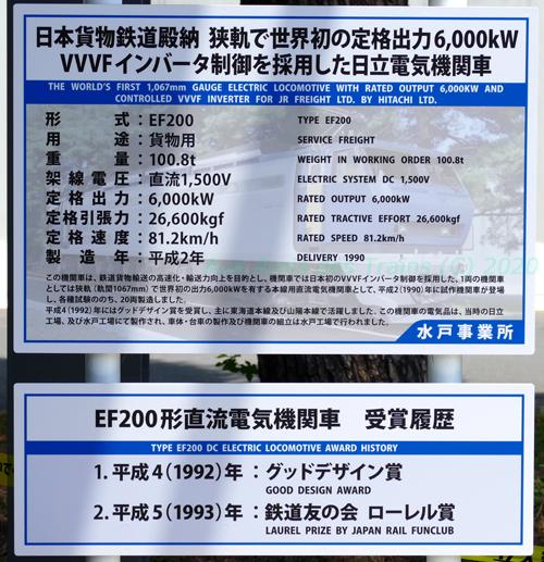 Mito20190612